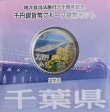 千葉県1000円銀貨