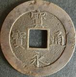 宝永通宝(浅冠) 西暦1708年