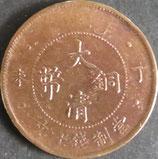 大清銅幣当制十文