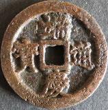 端慶通寶 西暦1567年