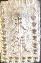 明治一朱銀(ス山短・ヘ短)St