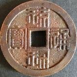 琉球通宝(半銖)  西暦1863年