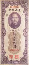 中央銀行 五拾圓