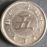 菊5銭白銅貨 明治24年
