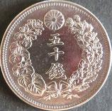 旭日50銭銀貨 明治42年