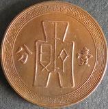 中華民國弐拾六年