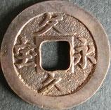 文久永宝(玉宝) 西暦1863年