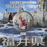 福井県1000円銀貨