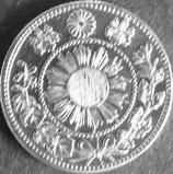 旭日竜10銭銀貨(明瞭ウロコ) 明治3年