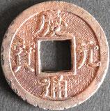 慶元通宝 西暦1195年