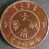 大清銅幣 当銭拾文