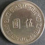 中華民國61年五圓