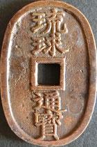 琉球通宝 西暦1863年
