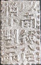 古南鐐二朱銀(寛政型)