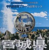 宮崎県1000円銀貨
