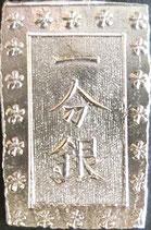 安政一分銀(ス山斜横点銀)Bg