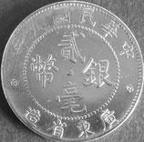 弐壱銀幣(廣東省造)