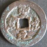 大型聖宋元宝(真) 西暦1101年