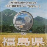 福島県1000円銀貨