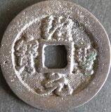 大型紹聖元宝(真) 西暦1094年