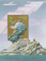 万国郵便連合120周年