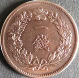 1銭銅貨 隆煕2年
