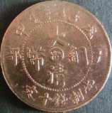 大清銅幣 当制十文銭
