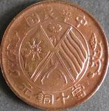 中華民國当十銅元