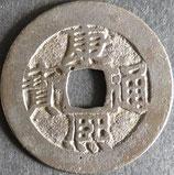 康煕通寶 西暦1662年