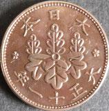 桐1銭青銅貨 大正11年