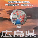 広島県1000円銀貨