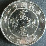 貳壱銀幣 中華民国十一年