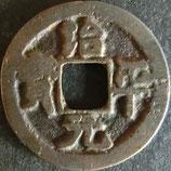 治平元宝(真) 西暦1064年