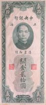 中央銀行 弐拾圓
