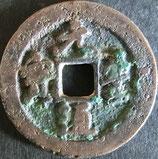 大型元聖通宝 西暦1072年