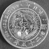 壱圓銀貨 明治25年前期