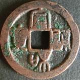 大型宣和通宝(篆)西暦1119年