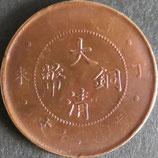 大清銅幣 当拾文