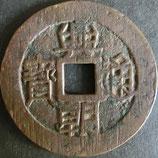 大型興朝通寶Φ46  西暦1657年