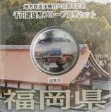 福岡県1000円銀貨