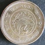 5銭白銅貨 光武9年