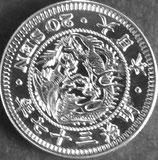 竜20銭銀貨 明治37年
