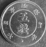 旭日大字10銭銀貨 明治4年後期