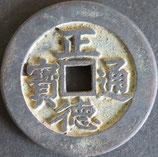 正徳通寶(太平) 西暦1869年