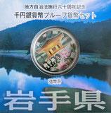 岩手県1000円銀貨