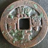 大型煕寧元寶 西暦1069年