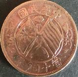 中華民国 当制十文銅元