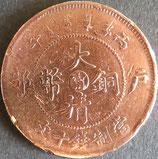 大清銅幣(当拾文)
