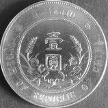 中華民國開国記念幣26.9g