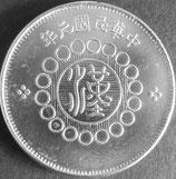 四川銀幣 壱圓